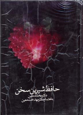 حافظ-شيرين-سخن
