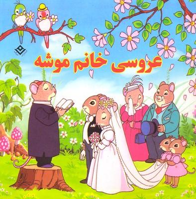 عروسي-خانم-موشه