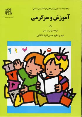 آموزش-و-سرگرمي(2)