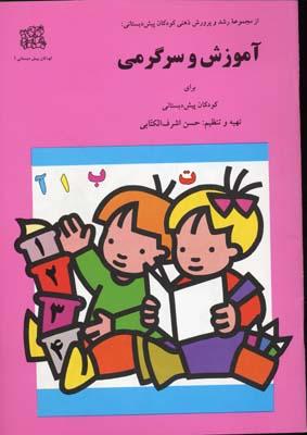 آموزش-و-سرگرمي(1)