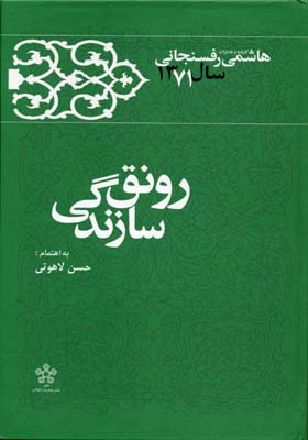 رونق-سازندگي-(خاطرات-هاشمي-رفسنجاني-سال1371-)
