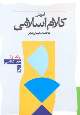 آموزش-كلام-اسلامي-جلد1