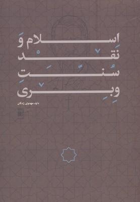 اسلام-نقد-سنت-وبري