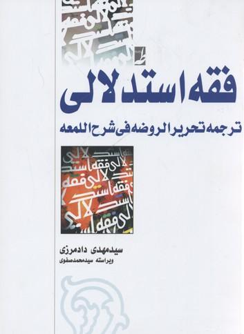 فقه-استدلالي(2جلدي)