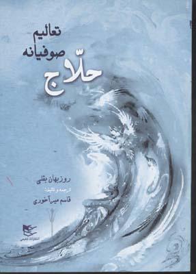 تعاليم-صوفيانه-حلاج