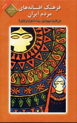 فرهنگ-افسانه-هاي-مردم-ايران(3)