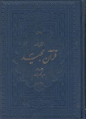 قرآن-مجيد-با-شرح-منظوم-(قرآن-نامه)