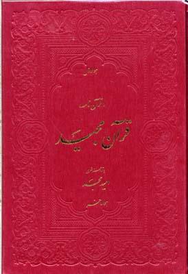 قرآن-(با-ترجمه-شعر)