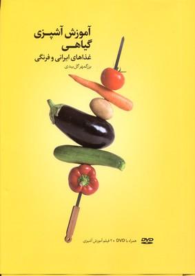 آموزش-آشپزي-گياهي(همرا-با-DVD)
