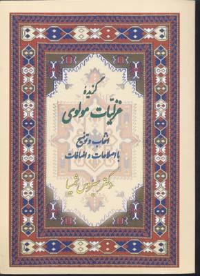 گزيده-غزليات-مولوي-(وزيري)فردوس