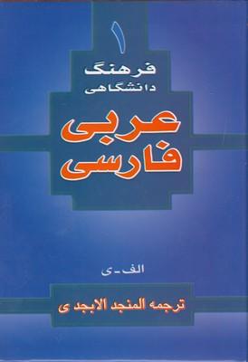 فرهنگ-دانشگاهي-عربي-فارسي