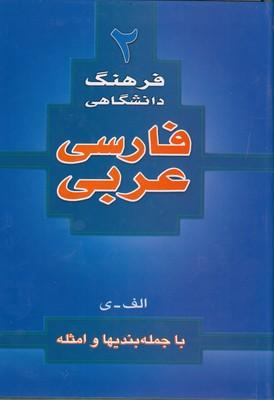 فرهنگ-دانشگاهي-فارسي-عربي