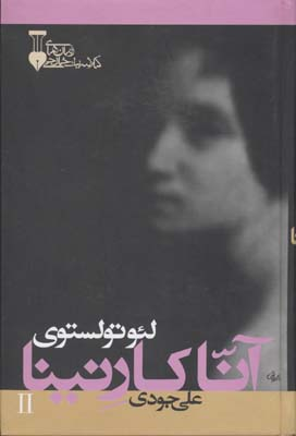 آنا-كارنياr(رقعي-2جلدي)نشرنو
