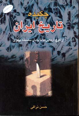 چكيده-تاريخ-ايران