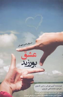 عشق-بورزيد