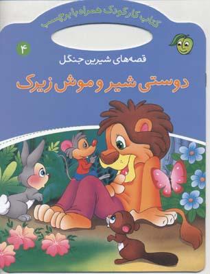 دوستي-شير-و-موش---قصه-شيرين-جنگل(4)