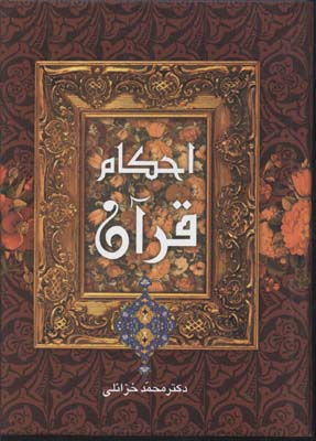 احكام-قرآن