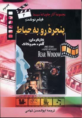 فيلم-نوشت-(2)-پنجره-رو-به-حياط-