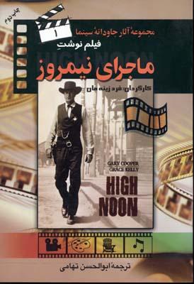 فيلم-نوشت-(1)-ماجراي-نيمروز(رقعي)بندهش