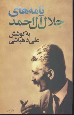 نامه-هاي-جلال-آل-احمد