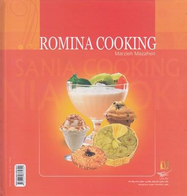 تصویر آشپزي رومينا