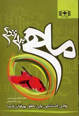 ماهي-براي-زندگي(رقعي)بهارسبز