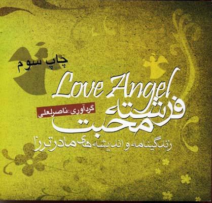 فرشته-محبت(زندگينامه-مادر-ترزا)خشتي--بهارسبز