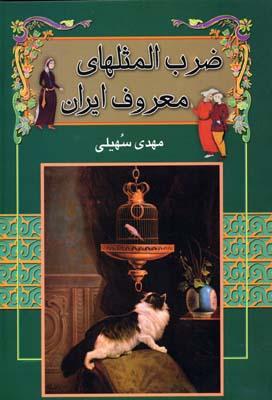 ضرب-المثلهاي-معروف-ايران