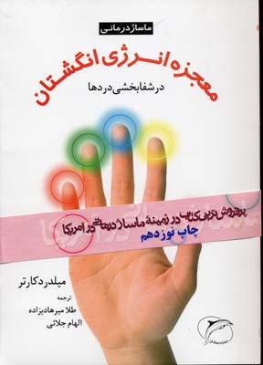 معجزه-انرژي-انگشتان-در-شفابخشي-دردها