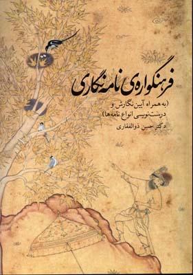 فرهنگواره-نامه-نگاري(وزيري)چشمه