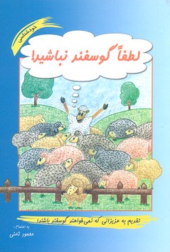 لطفا-گوسفند-نباشيد