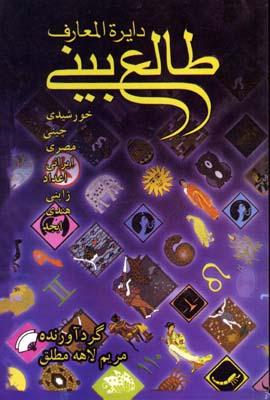 دايره-المعارف-طالع-بيني-(رقعي)محراب