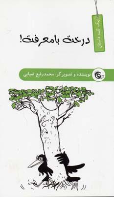 درخت-با-معرفت