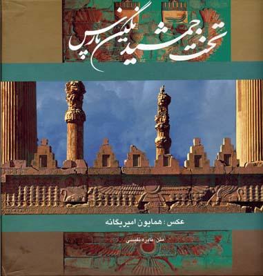 تخت-جمشيد-نگين-پارس-(12)