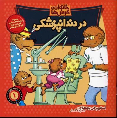 در-دندانپزشكي-(خانواده-خرس-ها-1)