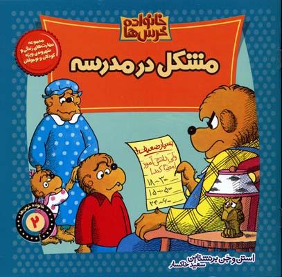 مشكل-در-مدرسه-(خانواده-خرس-ها-2)