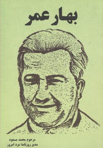 بهار-عمر