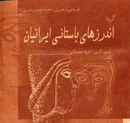 اندرزهاي-باستاني-ايرانيان