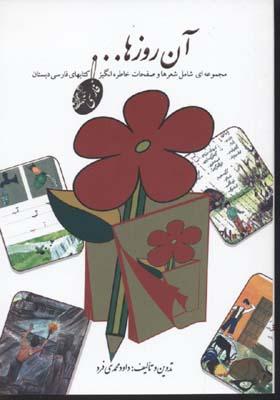 آن-روزها---فارسي