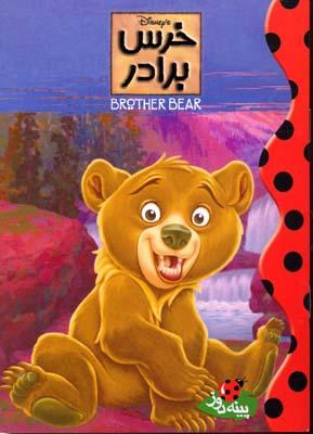 خرس-برادر