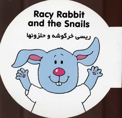 ريسي-خرگوشه-و-حلزونها