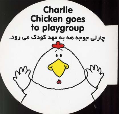چارلي-جوجه-هه-به-مهد-كودك-مي-رود(گرد)شهرقلم