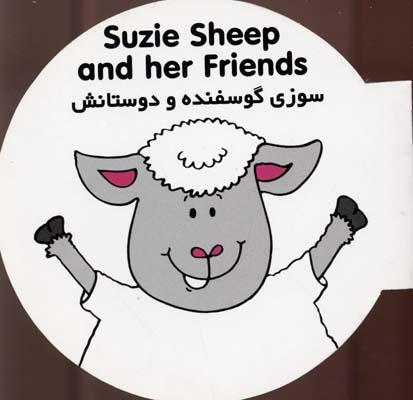 سوزي-گوسفنده-و-دوستانش(گرد)شهرقلم