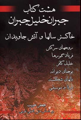 هشت-كتاب-جبران-خليل-جبران(رقعي)محراب