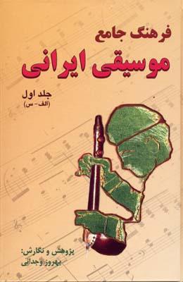 فرهنگ-جامع-موسيقي-ايراني(2جلدي)
