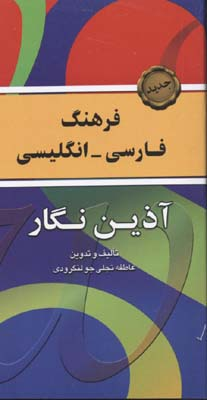 فرهنگ-فارسي---انگليسي