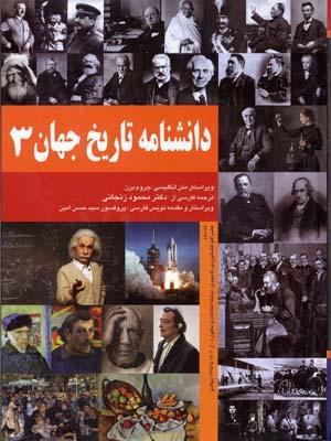 دانشنامه-تاريخ-جهان(3جلدي)