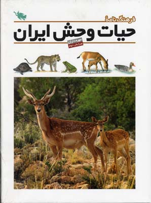 فرهنگ-نامه-حيات-وحش-ايران
