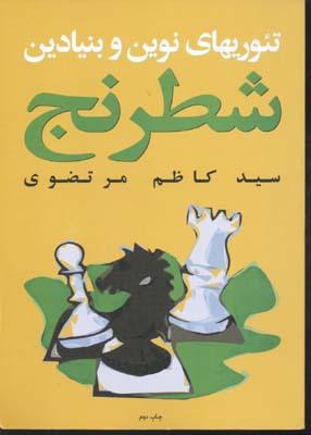 تئوريهاي-نوين-و-بنيادين-شطرنج