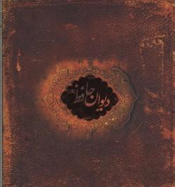 ديوان-حافظ(جعبه-فلزي-خشتي)
